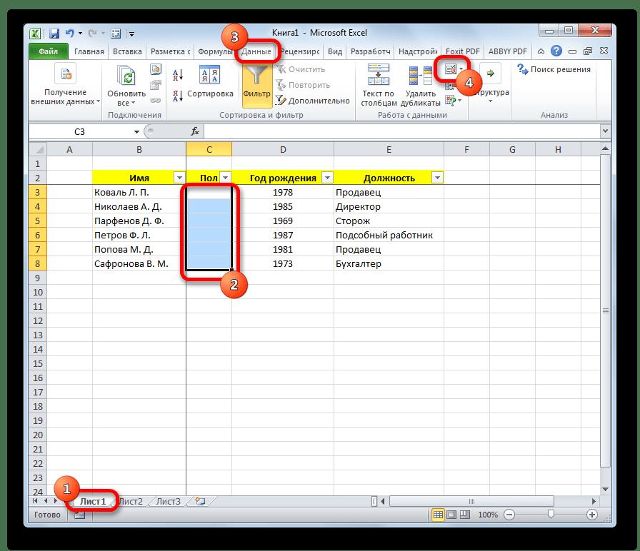 Переход к проверке данных в Microsoft Excel