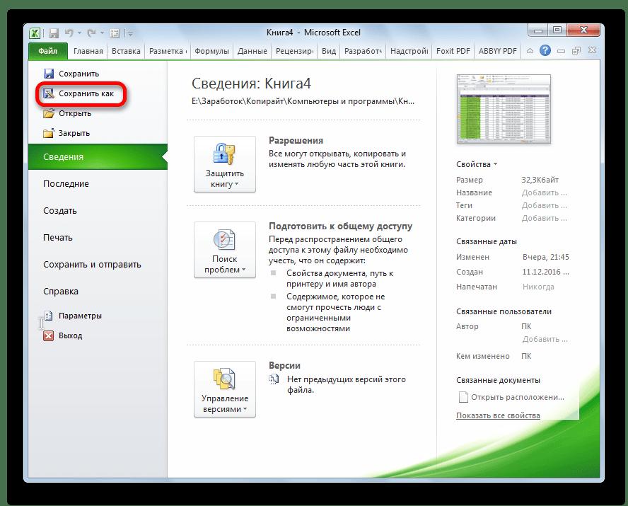 Переход к сохранению файла в приложении Microsoft Excel