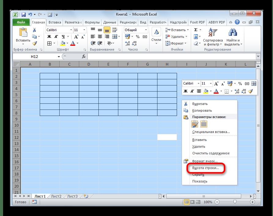 Переход к установки высоты строки в Microsoft Excel