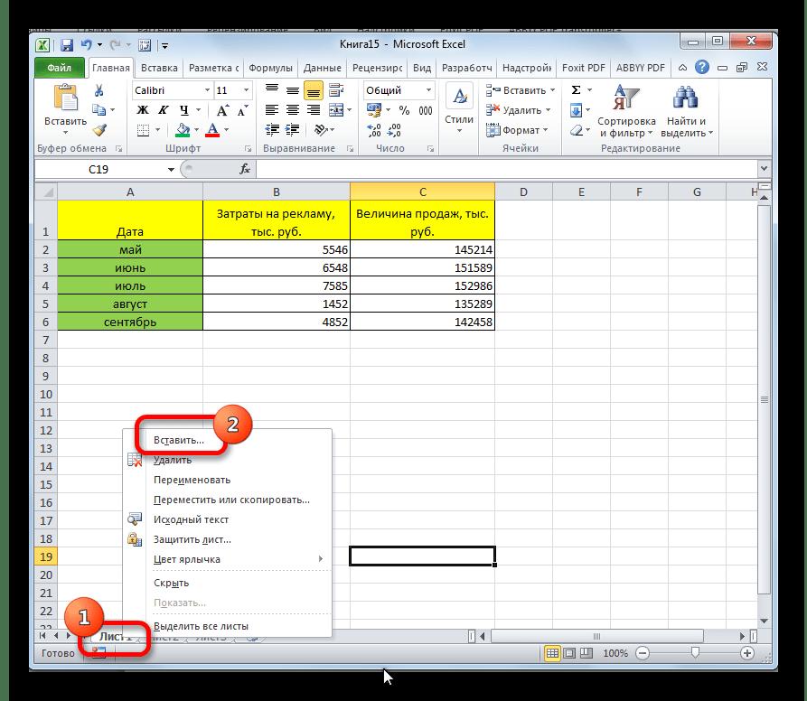 Переход к вставке листа в Microsoft Excel