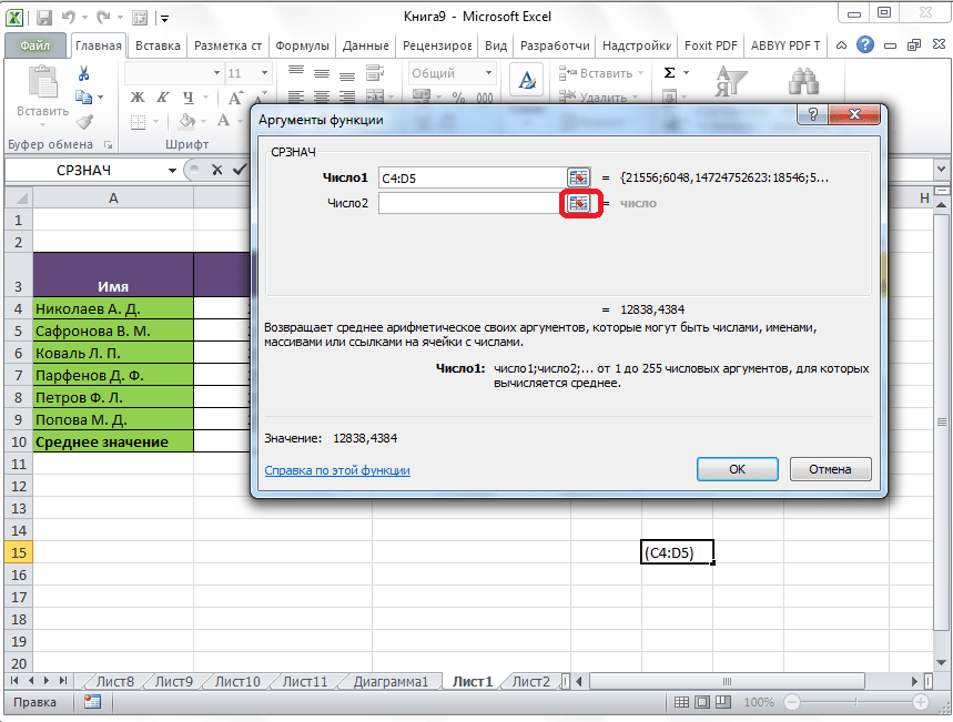 Переход к выделению второй группы ячеек в Microsoft Excel