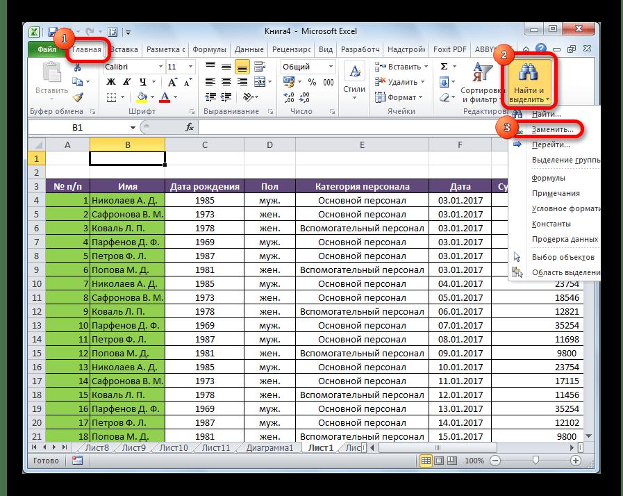 Переход к замене в Microsoft Excel
