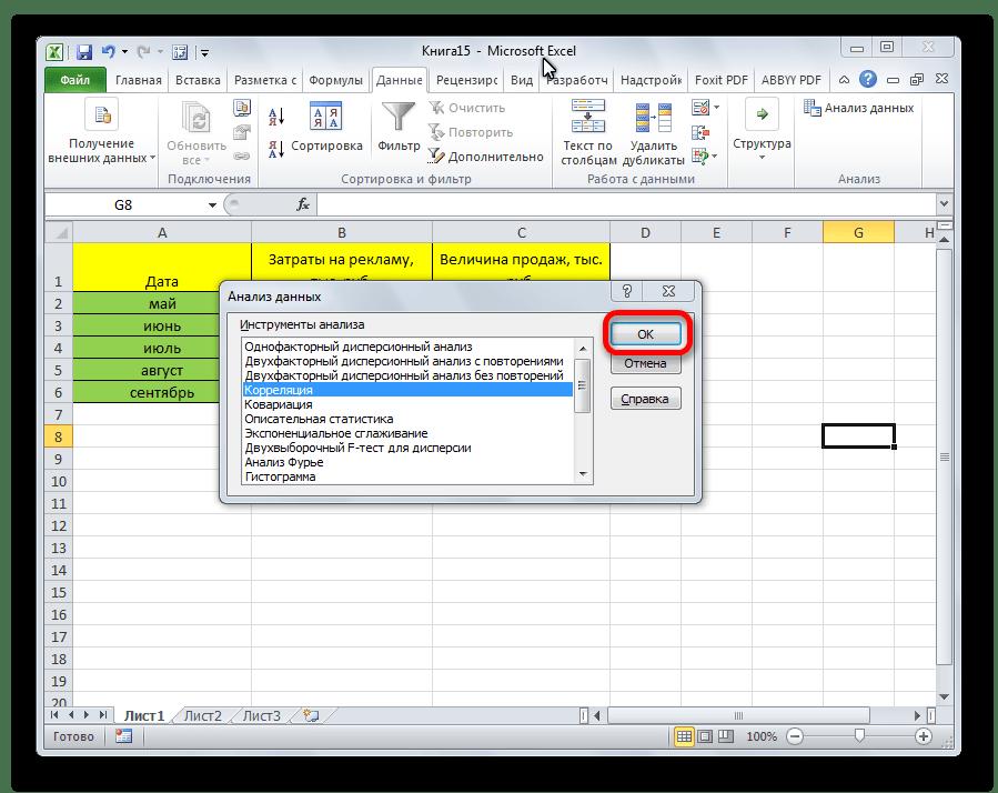 Переход в Корреляцию в Microsoft Excel