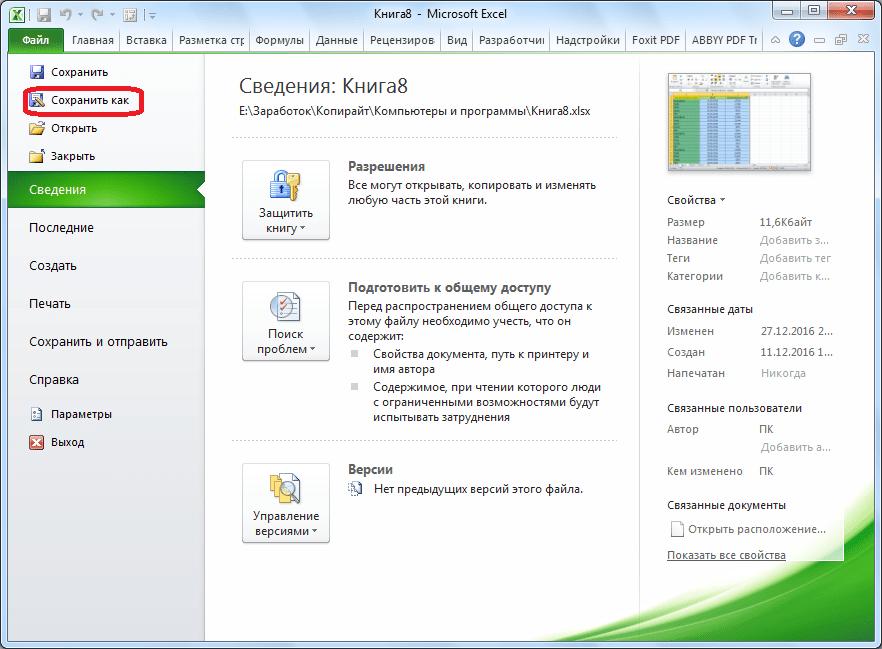 Переход в Сохранить как в Microsoft Excel