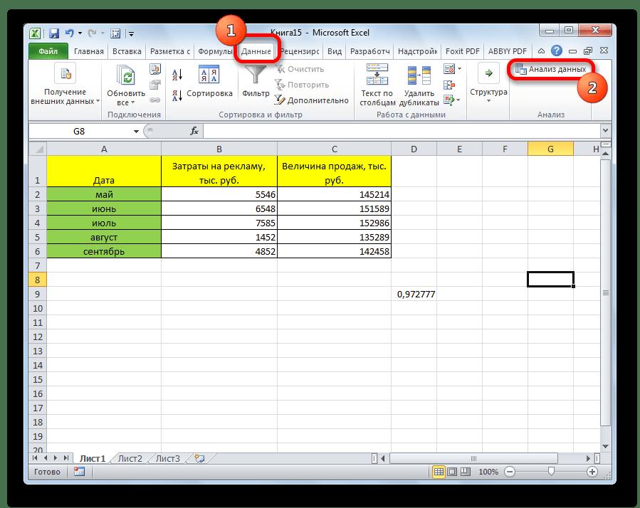 Переход в анализ данных в Microsoft Excel