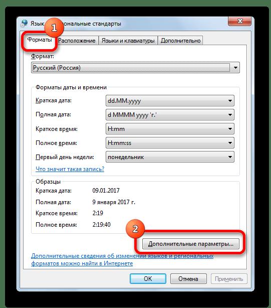 Переход в дополнительные параметры в Microsoft Excel