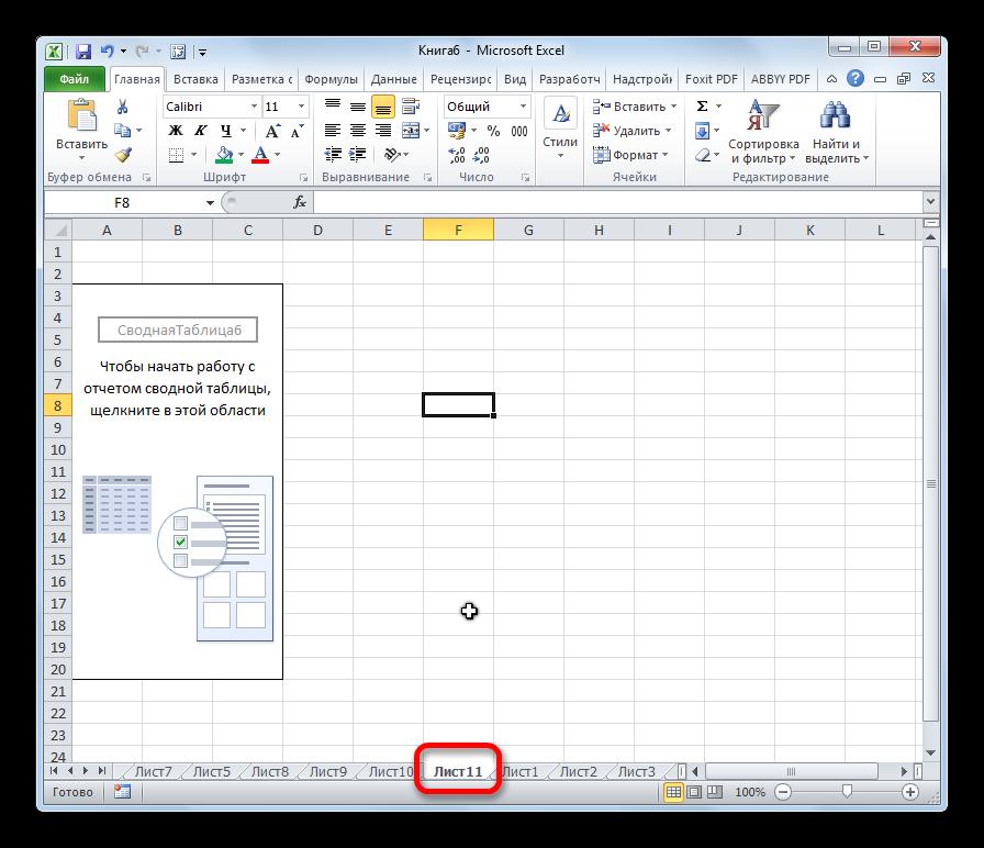 Переход в элемент полежащий скрытию в Microsoft Excel