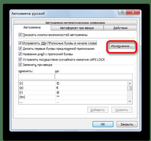 Переход в исключения автозамены в Microsoft Excel