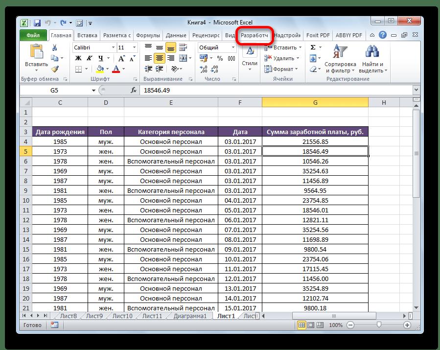 Переход в меню разработчика в Microsoft Excel