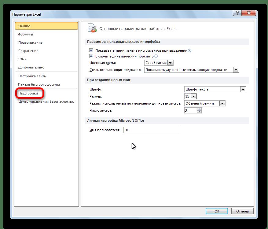 Переход в надстройки в программе Microsoft Excel