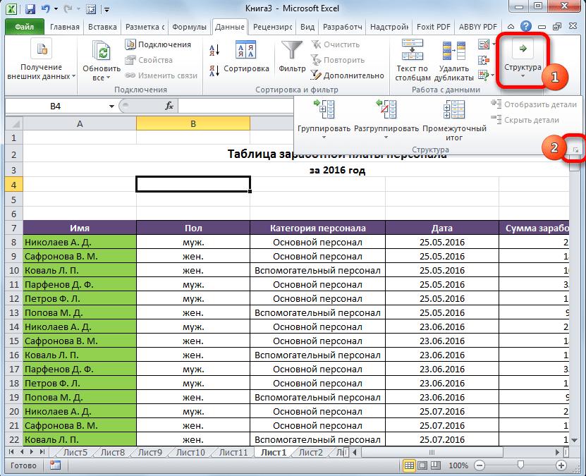 Переход в настройки структуры в Microsoft Excel