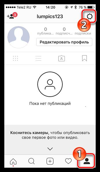 Переход в настройки в приложении Instagram