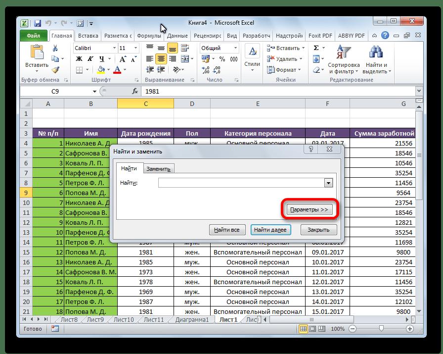 Переход в параметры поиска в Microsoft Excel