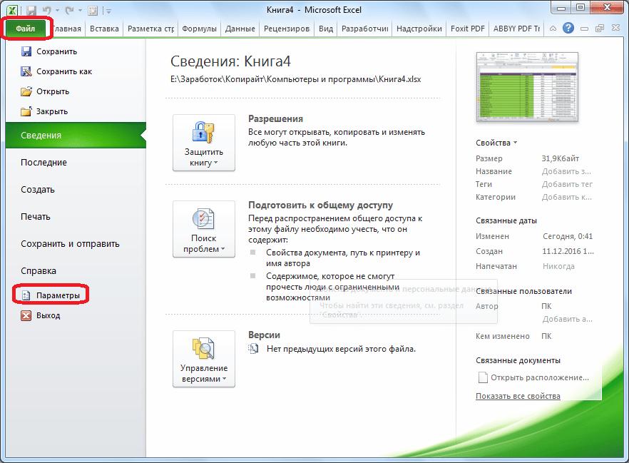 Переход в раздел Параметры в Microsoft Excel