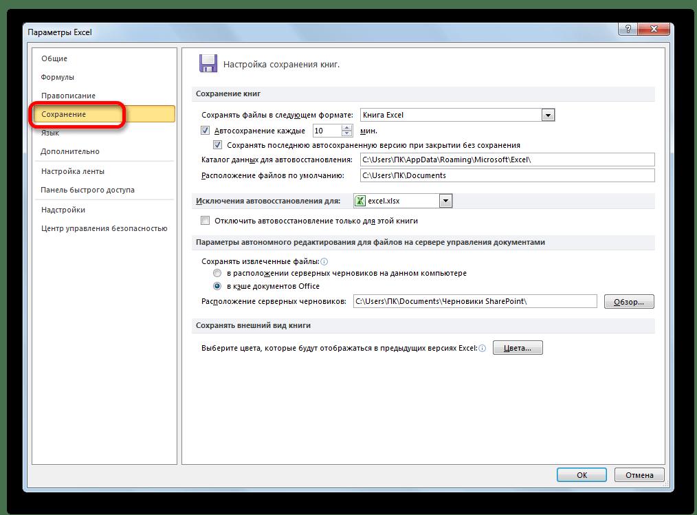 Переход в раздел Сохранение в Microsoft Excel