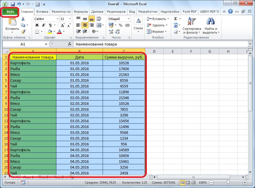 Переход в раздел файл в Microsoft Excel