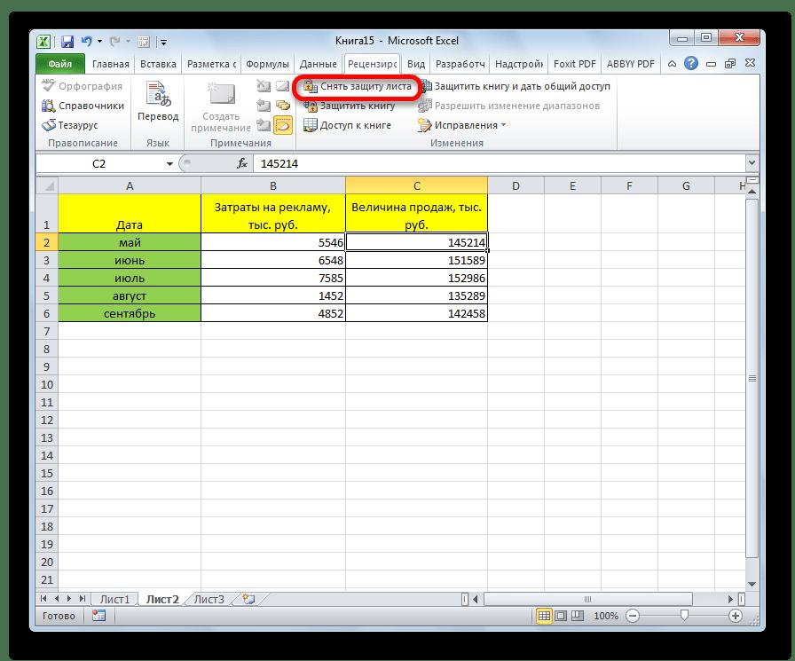Переход в снятие защиты с листа в Microsoft Excel