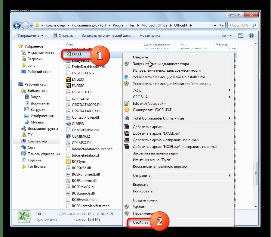 Переход в свойства в Microsoft Excel