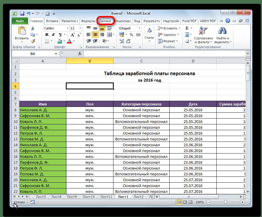 Переход во вкладку Данные в Microsoft Excel