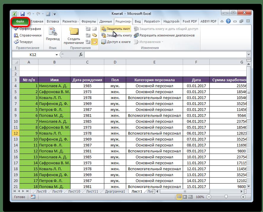 Переход во вкладку Файл в приложении Microsoft Excel