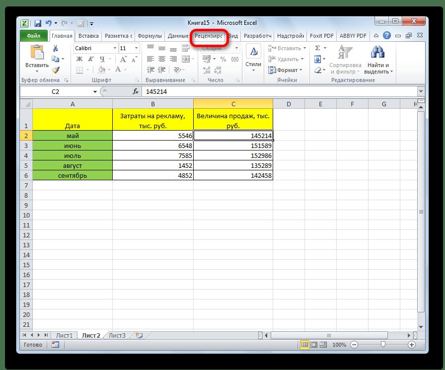 Переход во вкладку Рецензирование в Microsoft Excel