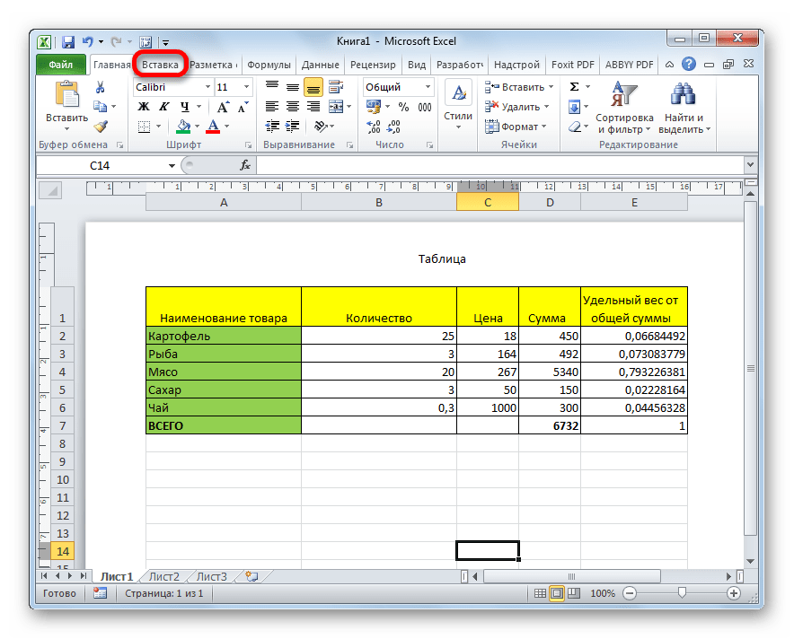 Переход во вкладку Вставка в Microsoft Excel