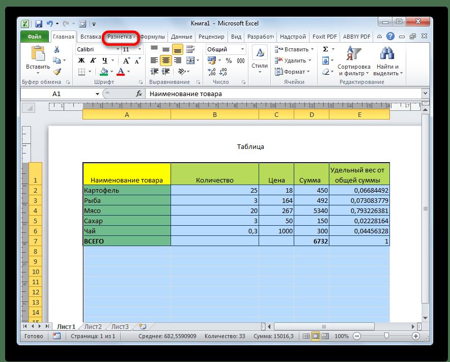 Перехорд во вкладку разметка в Microsoft Excel