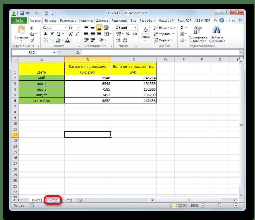 Переключение между листами в Microsoft Excel