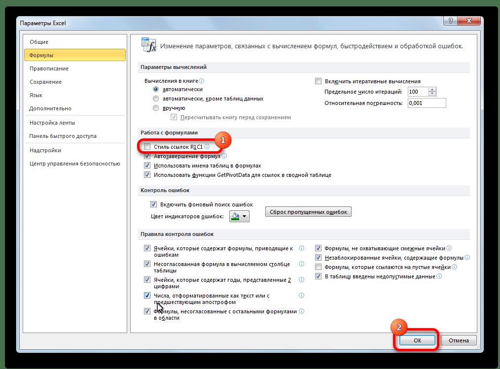 Переключение отображения наименования столбцов в Microsoft Excel