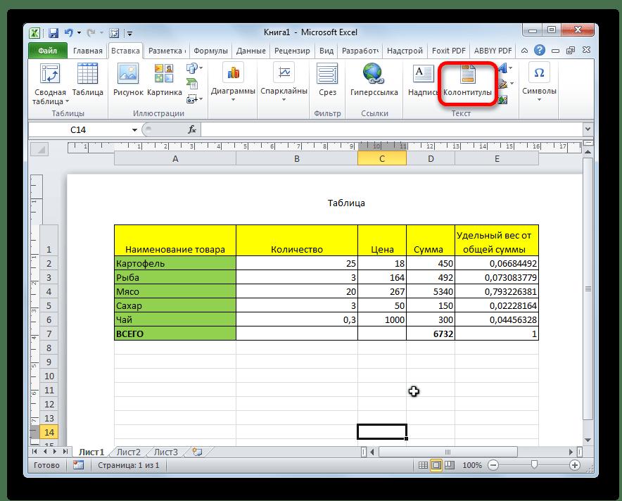 Перемещение в колонтитулы в Microsoft Excel