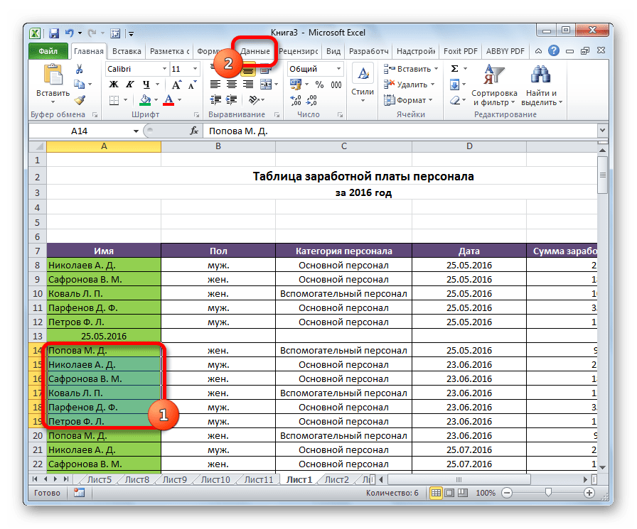 Перемещение во вкладку Данные в Microsoft Excel