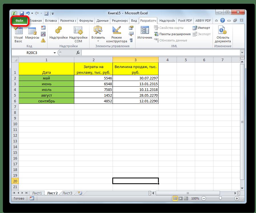 Перемещение во вкладку Файл приложения Microsoft Excel