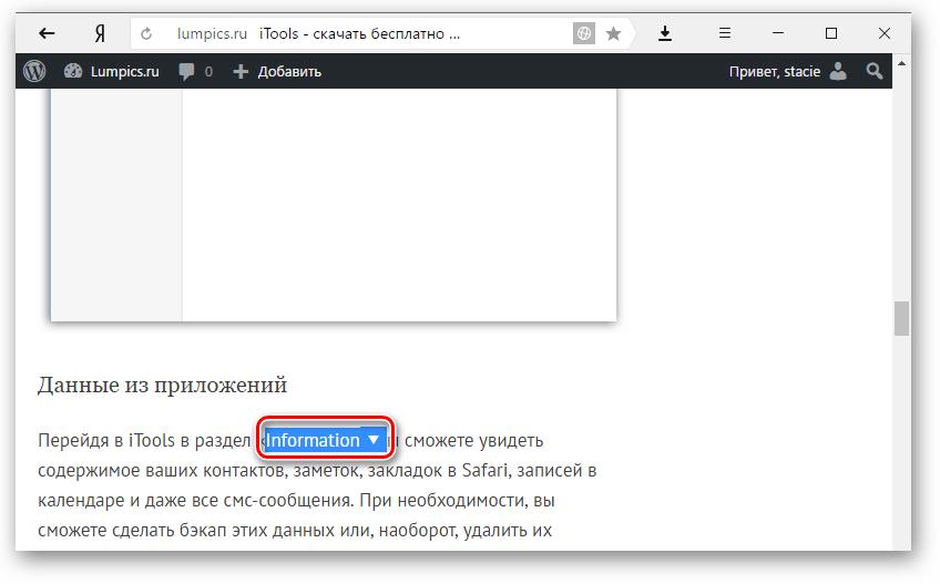 Перевод слов в Яндекс.Браузере-1