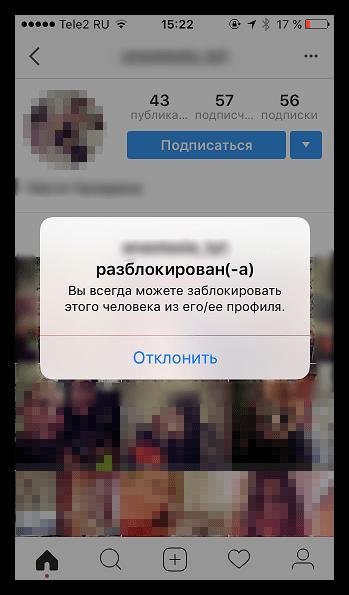 Подтверждение разблокировки аккаунта в Instagram