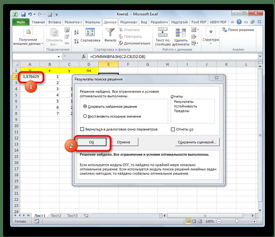 Подтверждение результата в Microsoft Excel