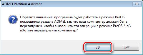 Подтверждение выполнения переноса системы на SSD