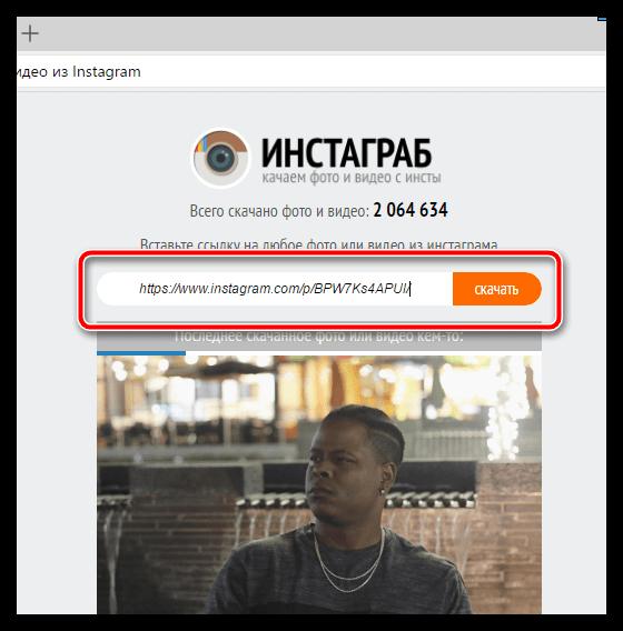 Поиск фотографии в InstaGrab