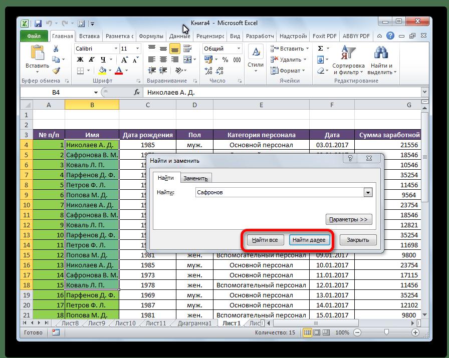 Поиск по интервалу в Microsoft Excel