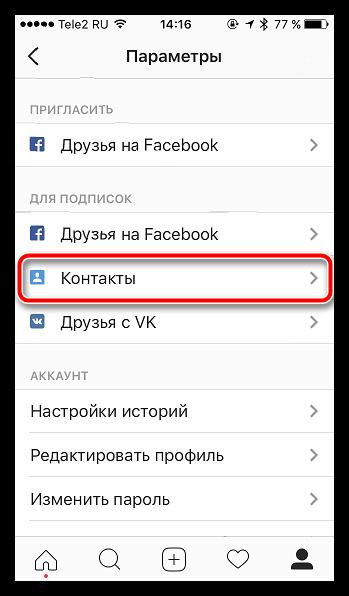 Поиск по контактам в Instagram