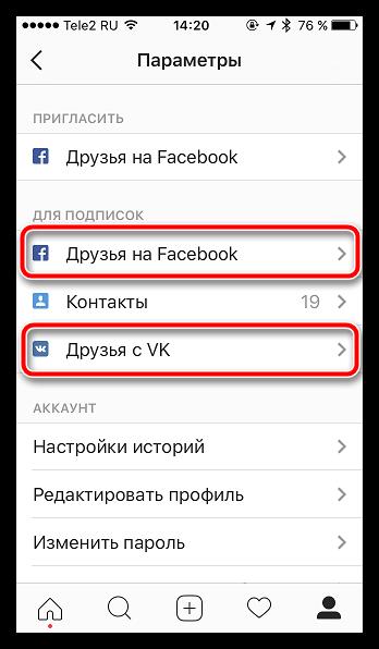 Поиск по социальным сетям в Instagram