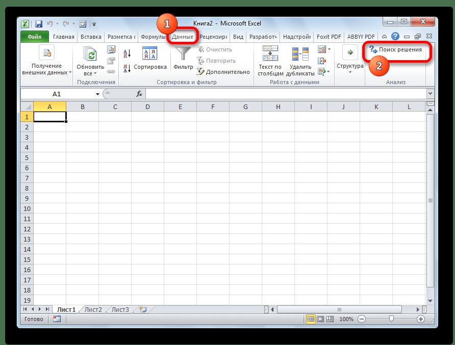 Поиск решения в приложении Microsoft Excel