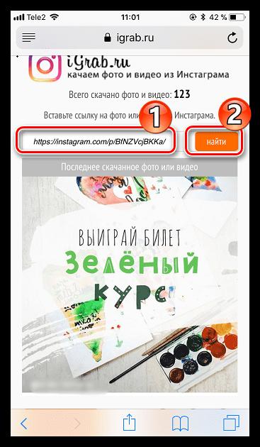 Поиск видео на сайте iGrab.ru
