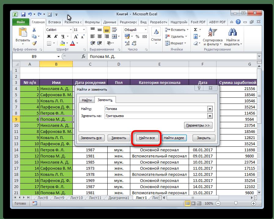 Поиск всего в программе Microsoft Excel