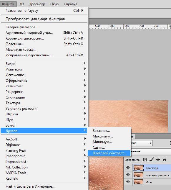 Применение фильтра Цветовой контраст