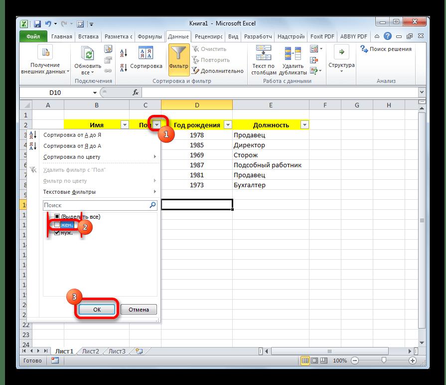 Применение фильтрации в Microsoft Excel