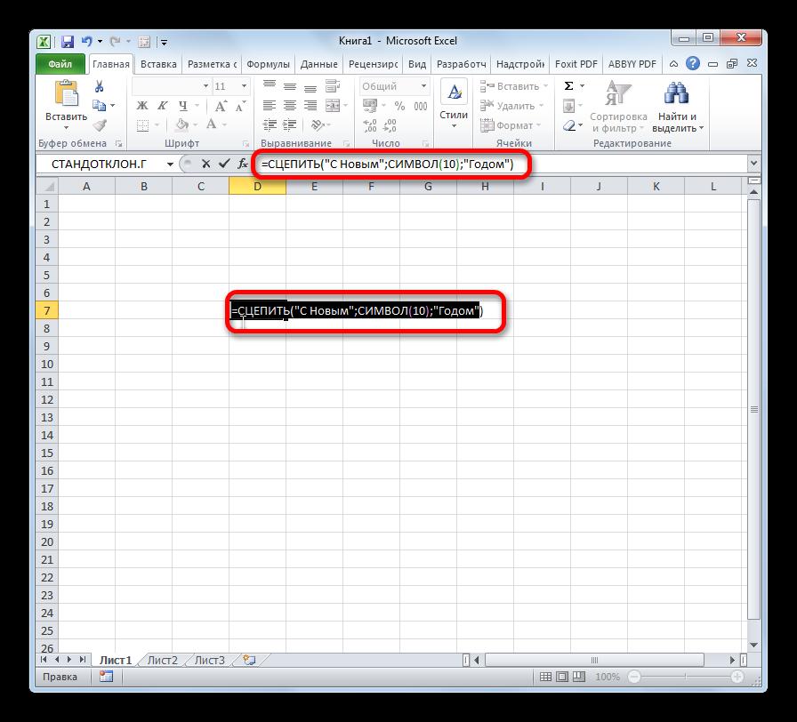 Применение функции СЦЕПИТЬ в Microsoft Excel