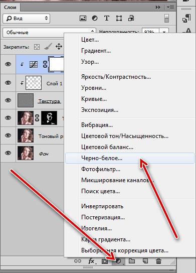 Применение корректирующего слоя Черно-белое
