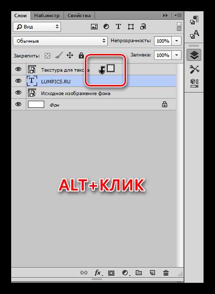 Привязка слоя с текстурой к слою с текстом