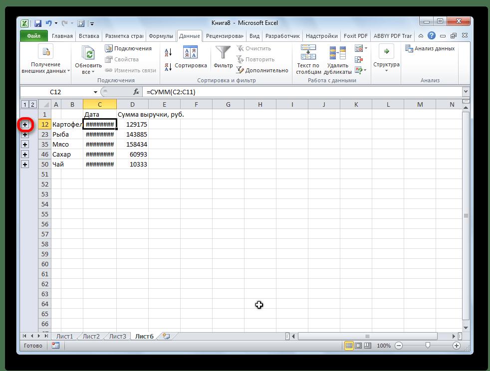 Просмотр содержимого группы консолидированной таблицы в Microsoft Excel