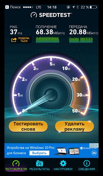 Проверка скорости интернета с помощью приложения Speedtest